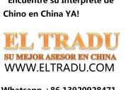 IntÉrprete,traductor,guÍa chino a espaÑol en china