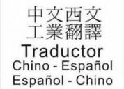 Se solicita traductor chino - español