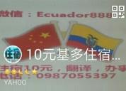 Interpretes chino mandarin ecuador.厄瓜多尔中文西班牙语翻译