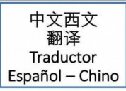 Traductora profesora de idioma china